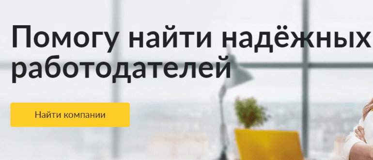 Работа и сотрудники на сайте ЕКБ Зарплата Ру