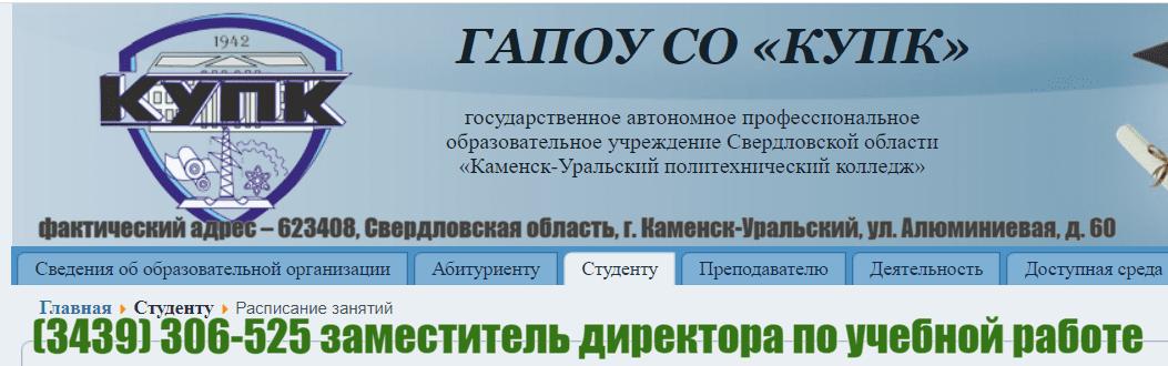 Сайт политехнического колледжа КУПК