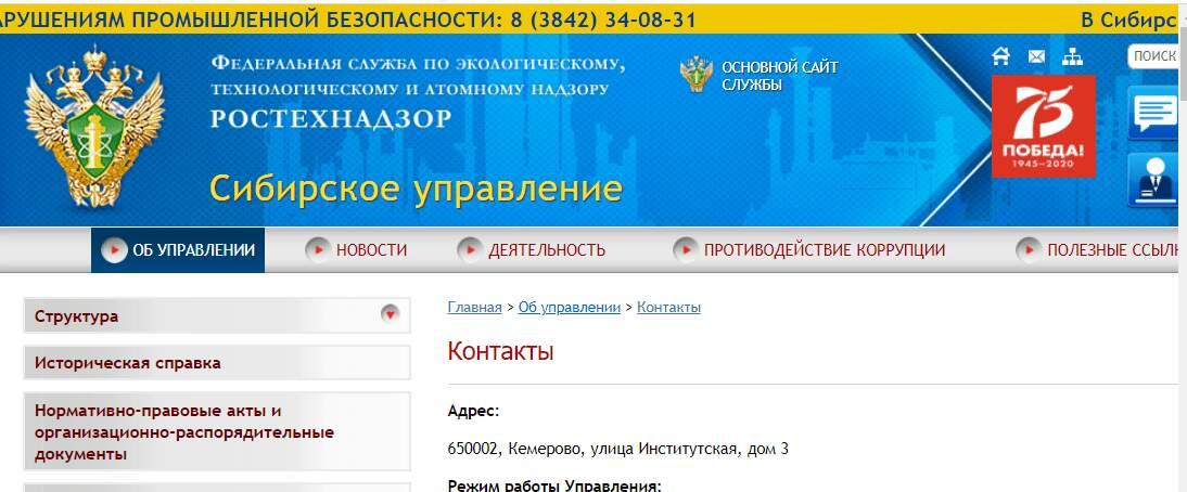 usib gosnadzor ru activity attestation