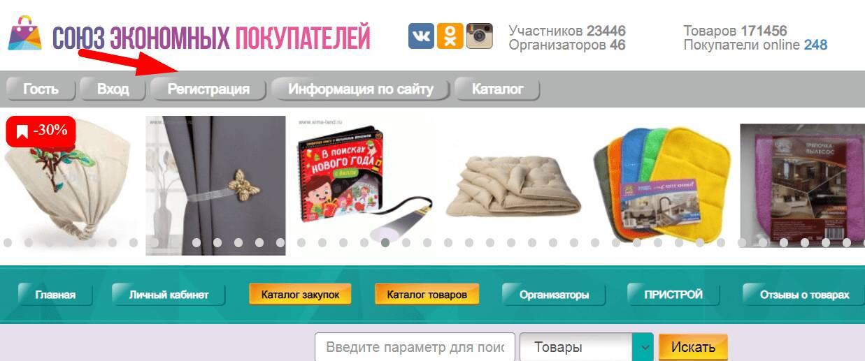 Сайт Союза Экономных Покупателей Рязани