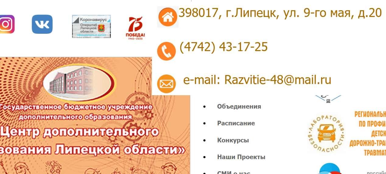 Официальный сайт ЦДО ЛО Липецка