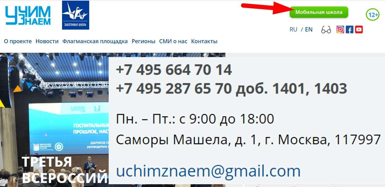 """Официальный сайт школы """"УчимЗнаем"""""""