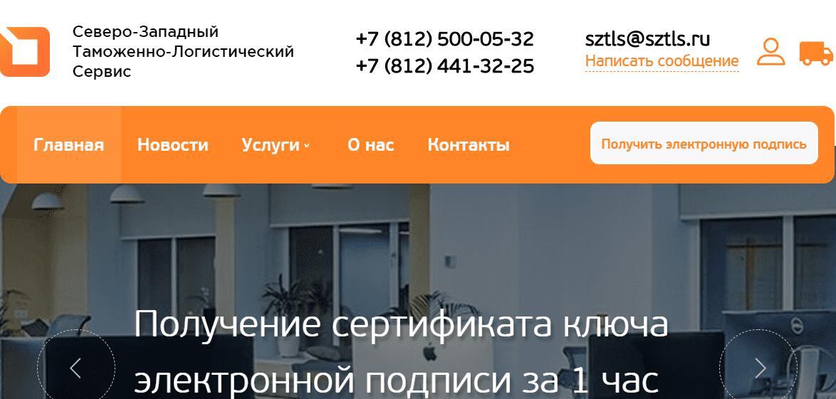 Сайт СЗТЛС