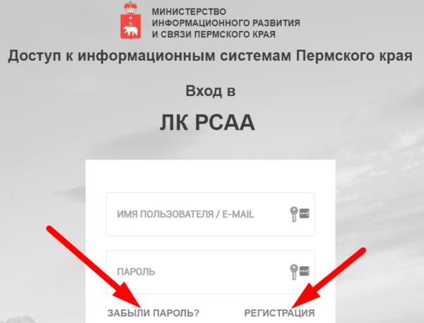 Регистрация в РСАА
