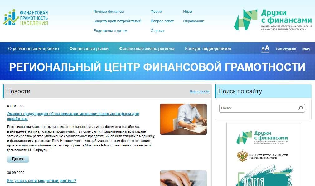 Сайт финансовой грамотности www.fingram34. ru
