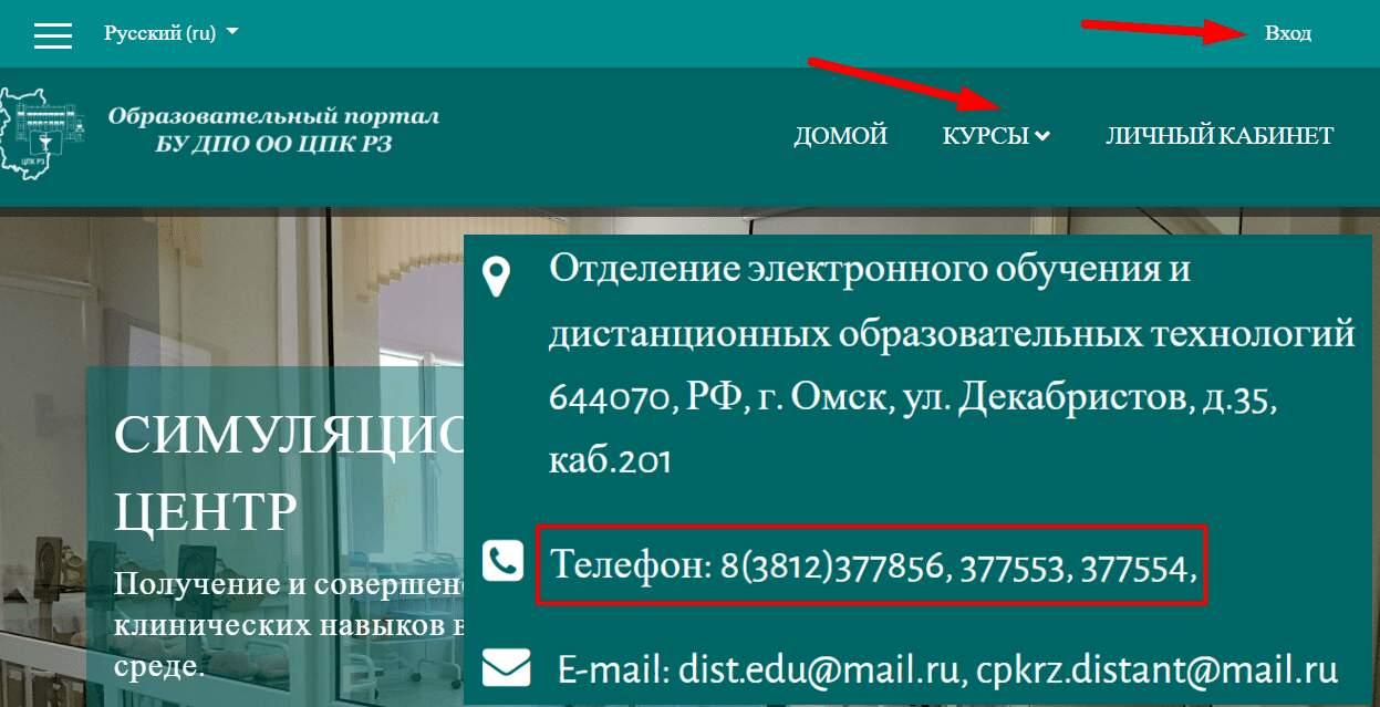 Сайт ЕДУ ЦПК РУ