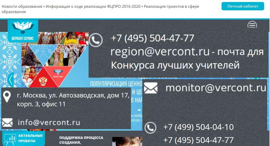 Сайт Vercont.ru
