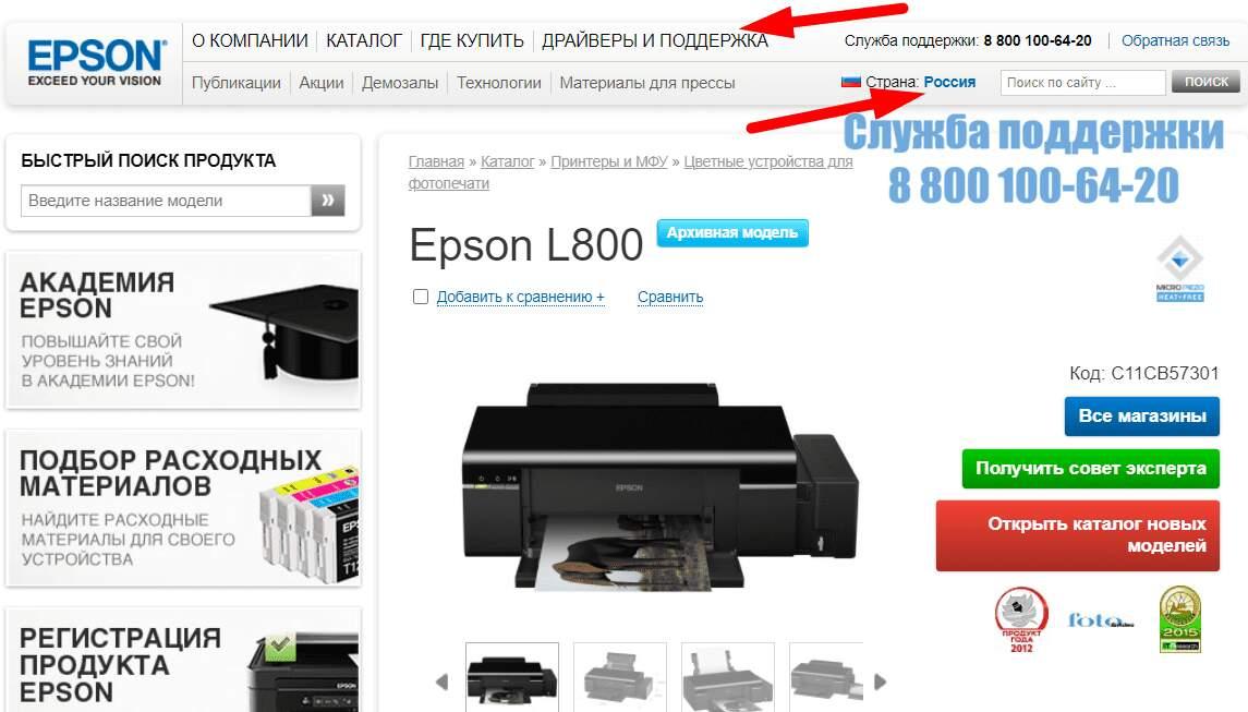 """Драйвера на принтер """"Эпсон L800"""""""