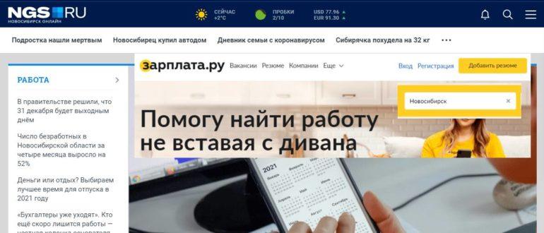"""Работа и свежие вакансии на сайте """"НГС Работа"""""""