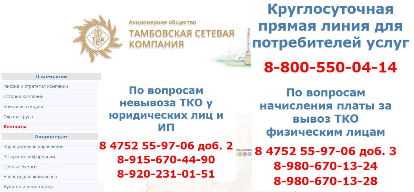 """Служба поддержки компании """"ТСК"""" Тамбов"""