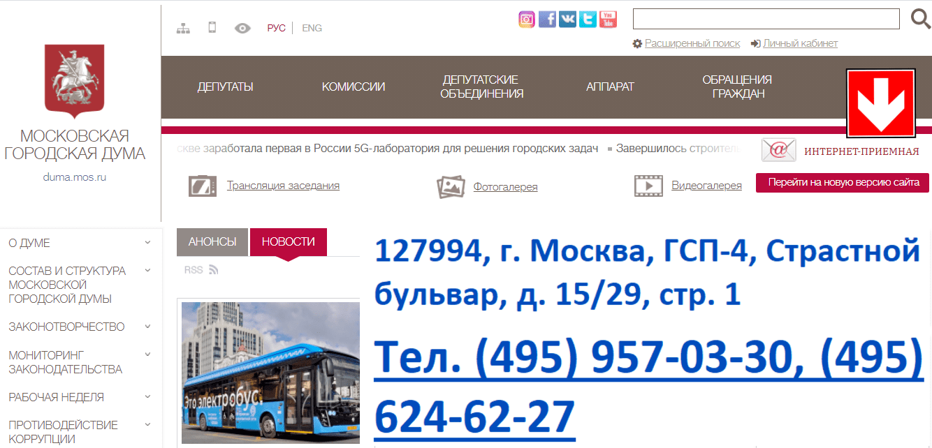 Сайт постановлений Московской городской думы