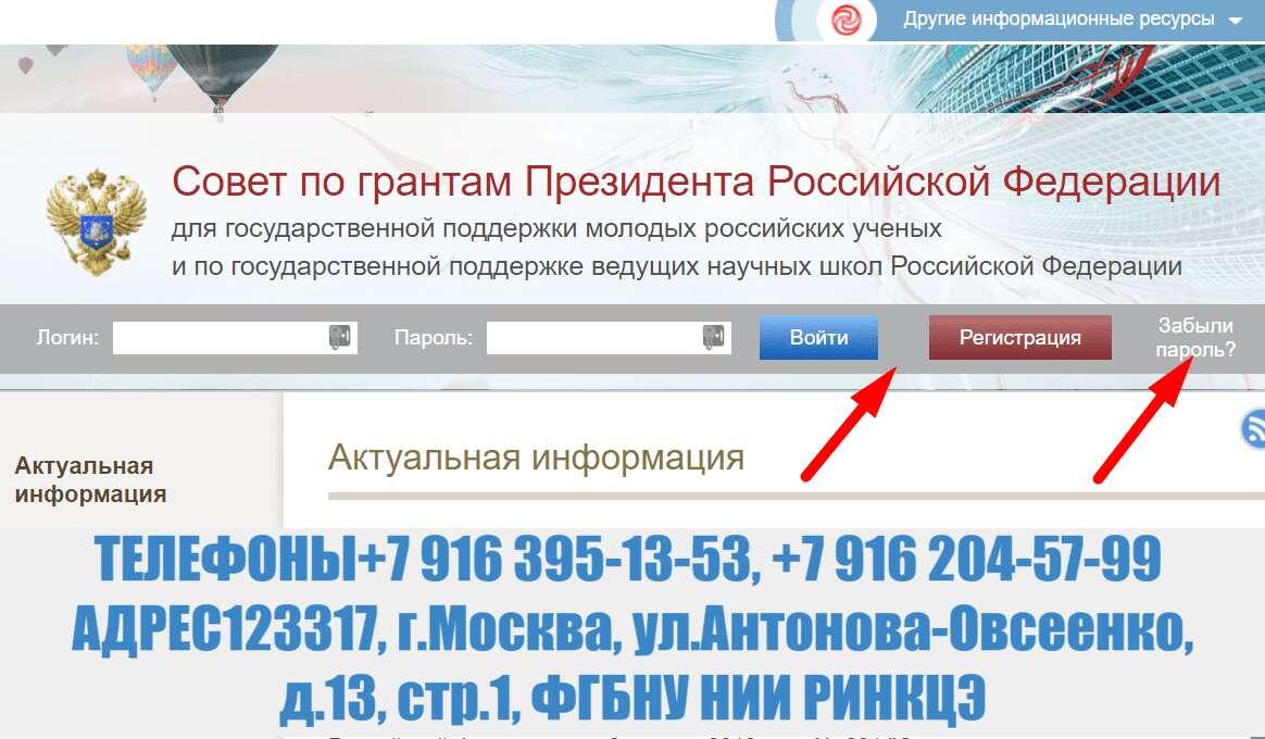 www grants extech ru