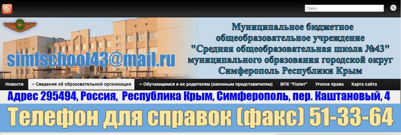 """Дневник """"Элжур"""" школы номер 43 в Симферополе"""
