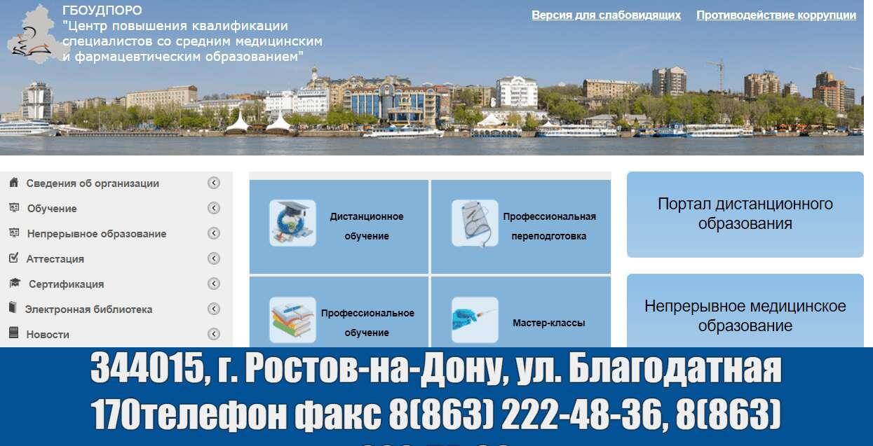 Центр повышения квалификации специалистов со средним медицинским и фармацевтическим образованием