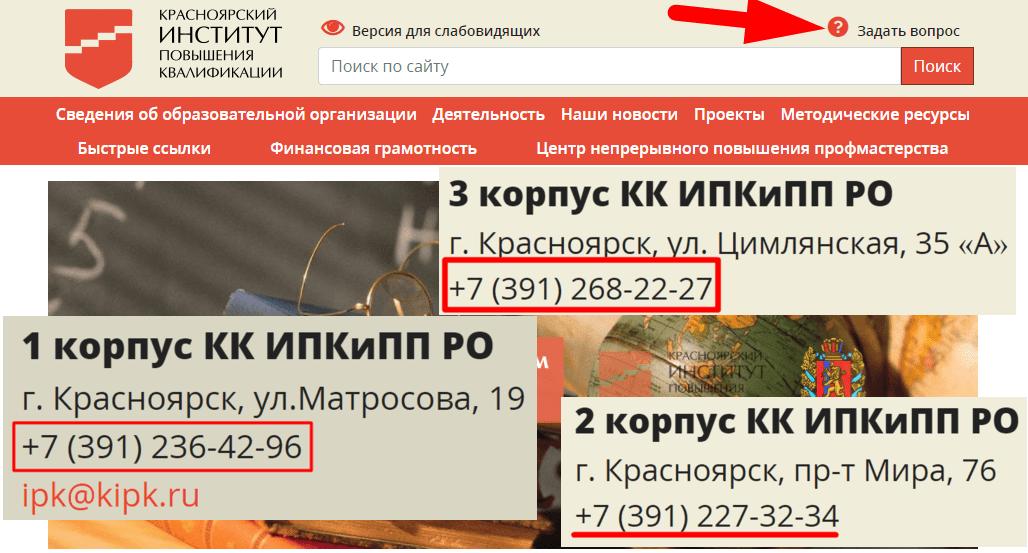Сайт дистанционного обучения dl.kipk.ru