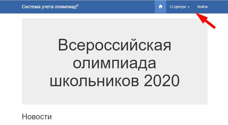 """Сайт системы учета олимпиад """"ЦИТОКО"""""""