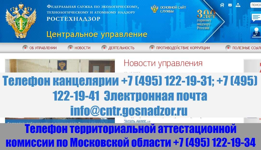 cntr gosnadzor ru график аттестации Московской области
