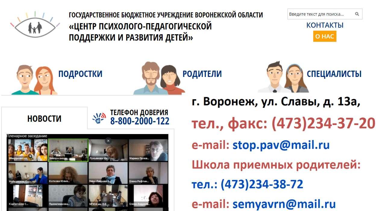 Официальный сайт stoppav.ru