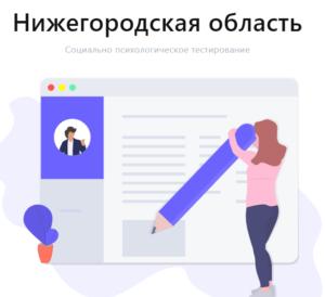 Сайт СПТ тестирование Нижегородская область