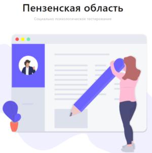 Сайт тестирования в Пензе 58 СоцТест Ру
