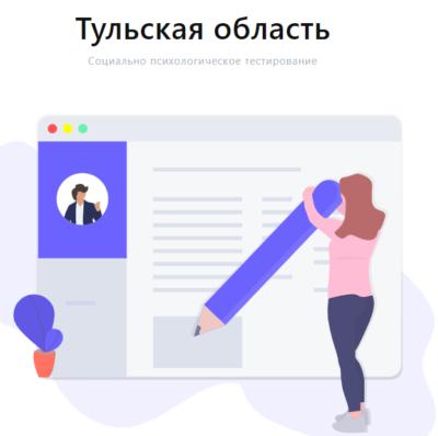 """""""СПТ"""" Тульской области spt.tularegion.ru"""