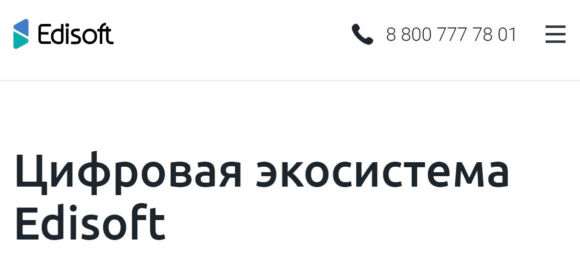 Сайт электронной платформы EdiSoft