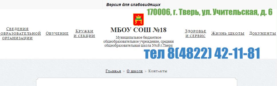 Электронный журнал школы номер 18 в Твери