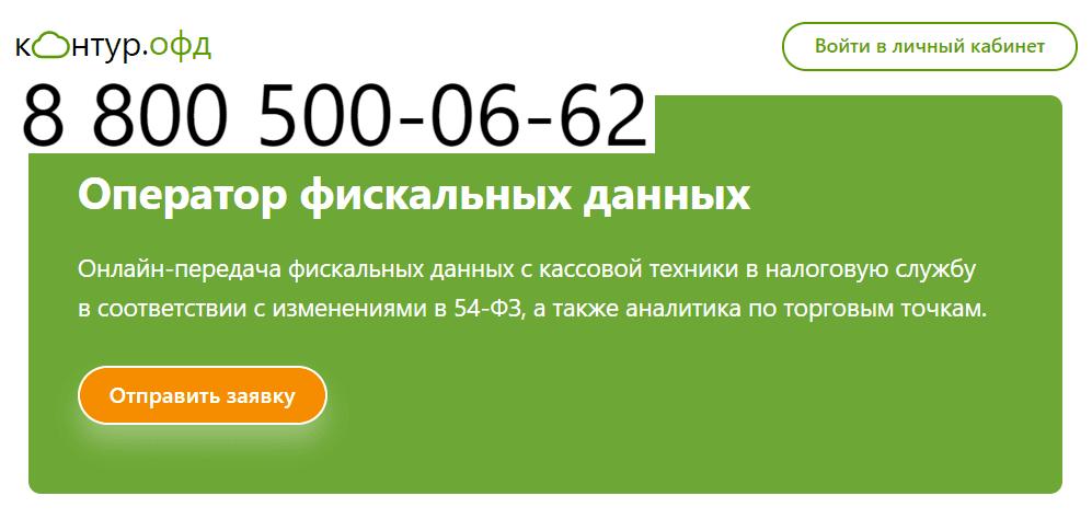 Сайт системы Контур НТТ