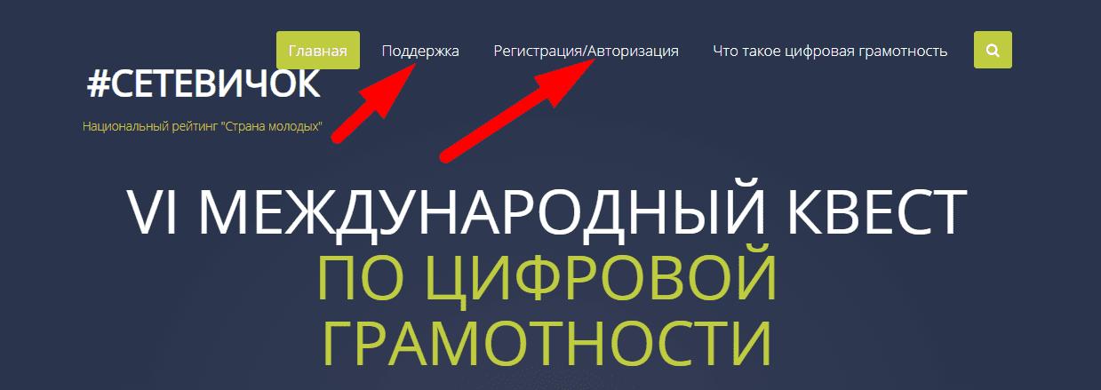 """Сайт всероссийского цифрового квеста """"Сетевичок РФ"""""""