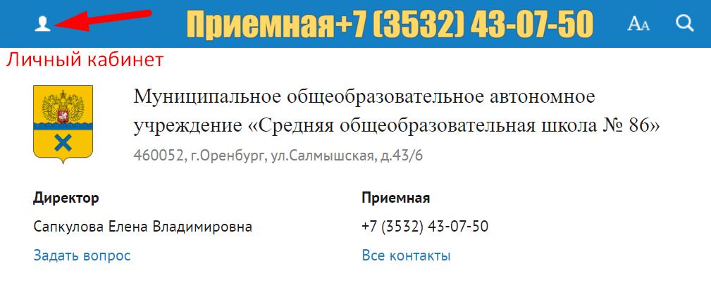 Оренбургская Школа 86 официальный сайт