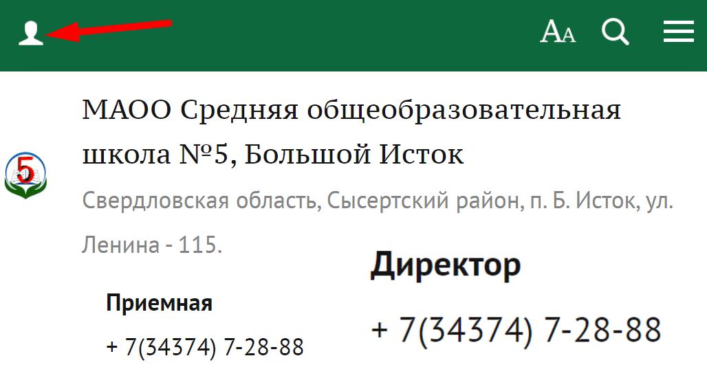 Журнал Элжур bistok 5 eljur ru hello