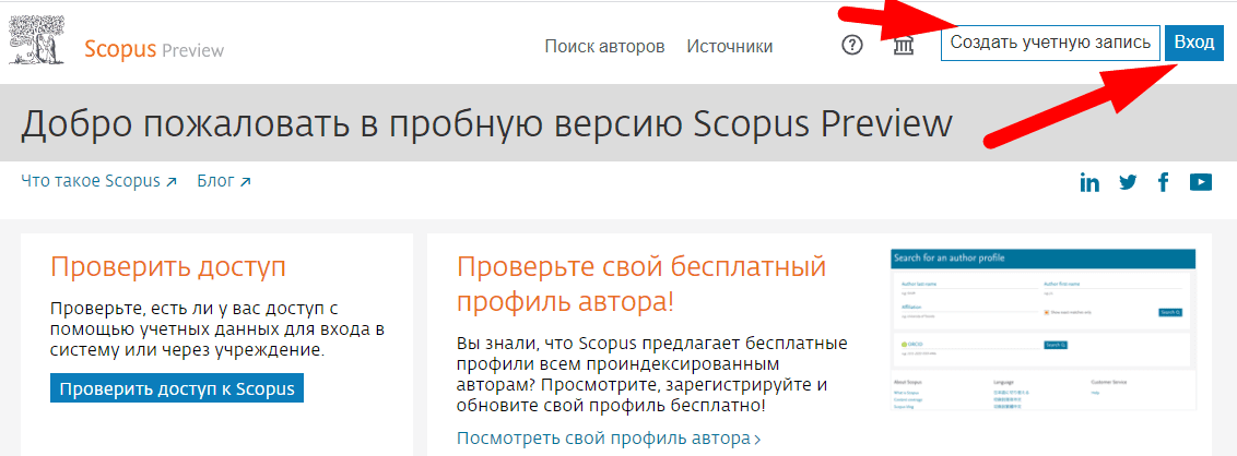 Официальный сайт сервиса «Скопус»