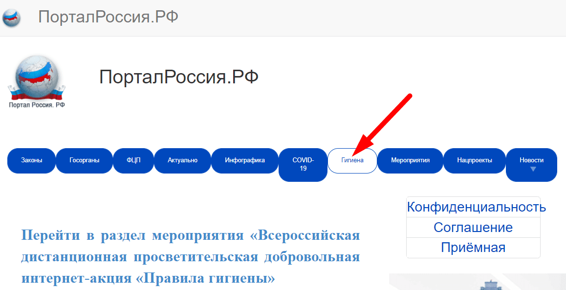 Сайт порталроссия.рф