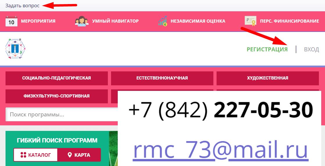 booking.dopobr73.ru/admin/#login