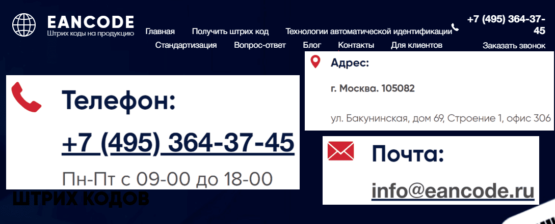 Регистрация и выдача штрих кодов по всей России от компании «EANCODE»