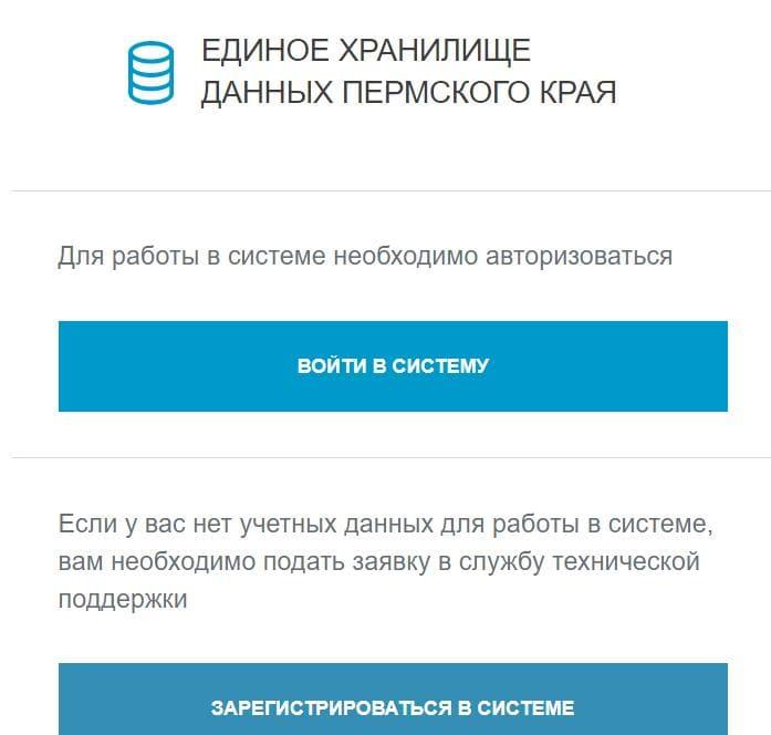 Сайт ЕХД Перми