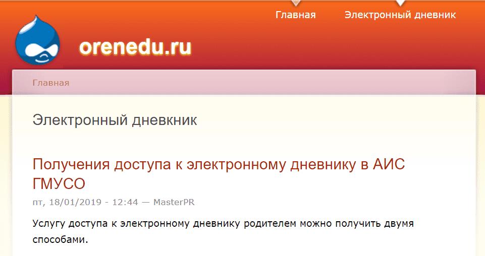 orenedu.ru