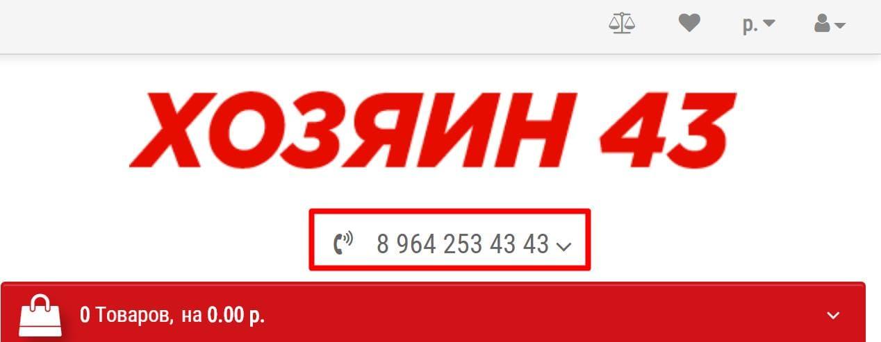 Магазин электроинструментов в городе Киров под названием «Хозяин 43»