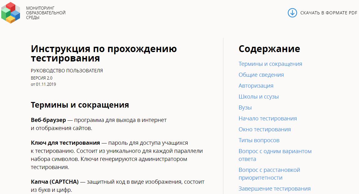 Сайт Test-Edu Ru и Stats