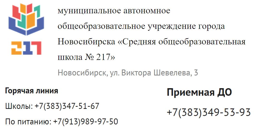 Официальный сайт маоу сош 217 Новосибирска