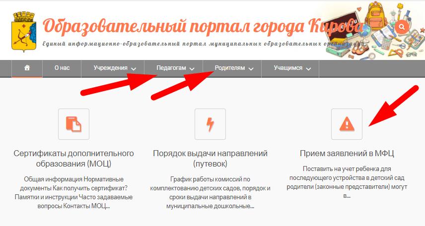 Сайт Кировского портала в сфере образования КировЕду Ру