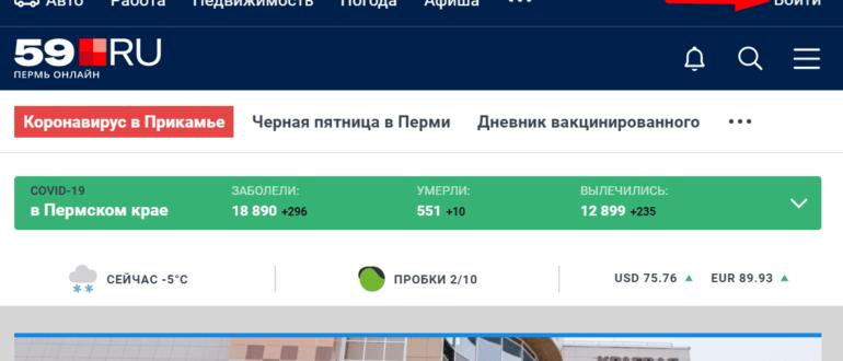 Ссылка на сайт новостного портала в Перми 59 Ру