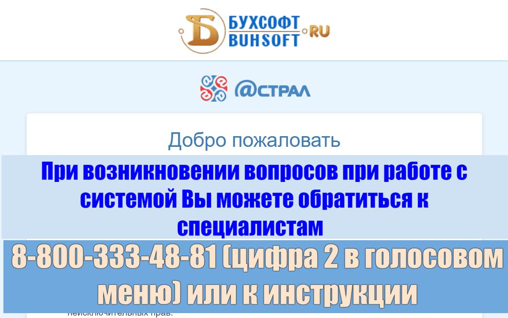 Ссылка на сайт astral.buhsoft.ru