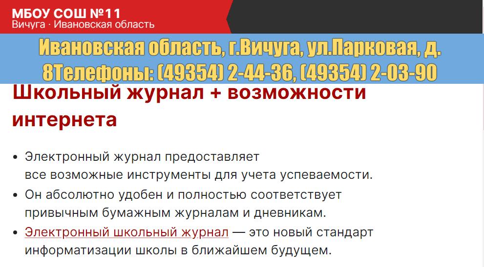 vichuga11eljur.ru