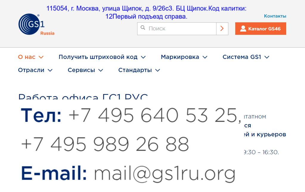 ГС46 ОРГ сайт системы кодов