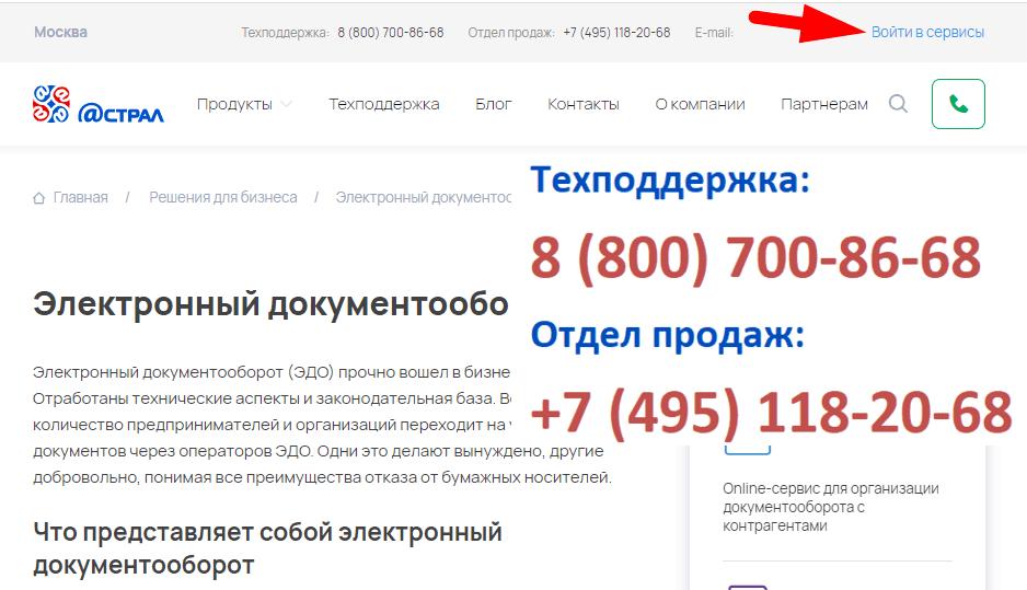 edo.astral.ru
