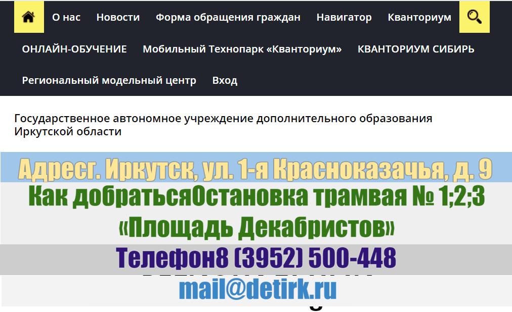 Сайт регионального модельного центра детирк38 рф
