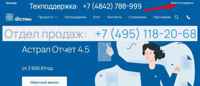 "Ссылка на систему ""Астрал Отчет"""