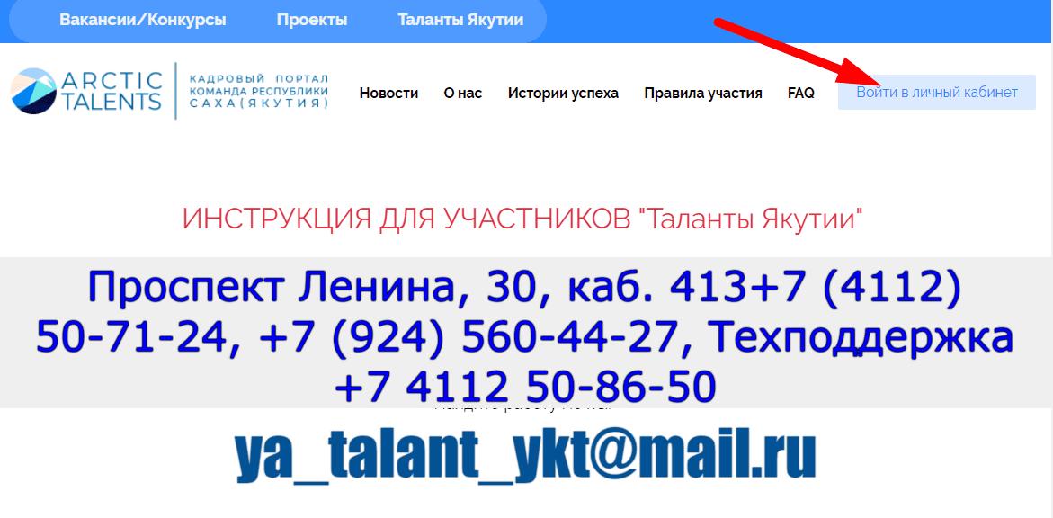 """Авторизация и регистрация на конкурс """"Таланты Якутии"""""""