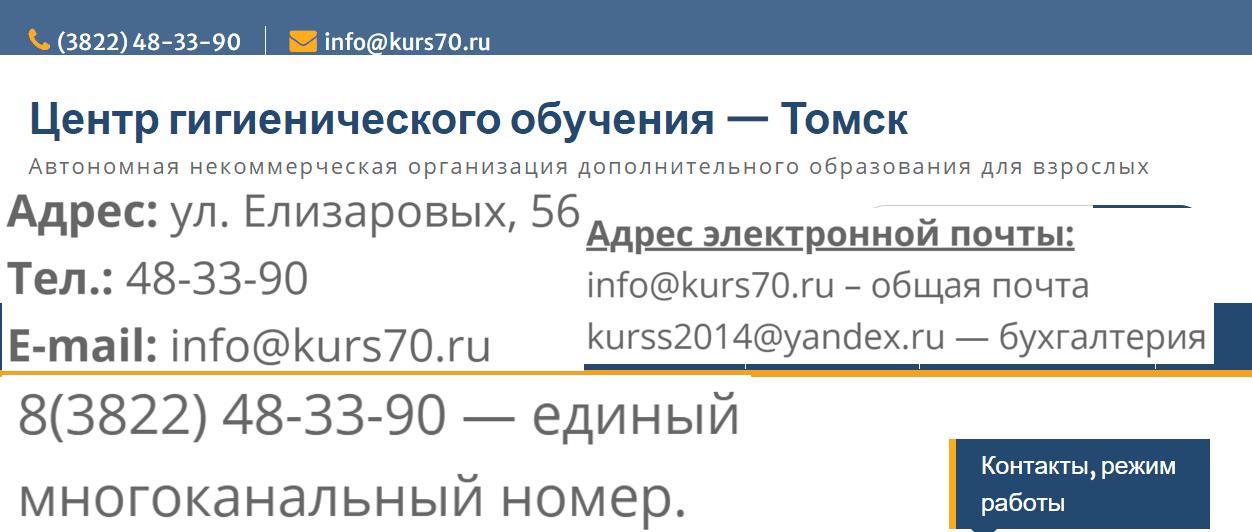 Прохождение теста онлайн в Томском центре гигиенического обучения